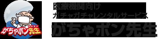 医療向けガチャガチャレンタルサービス【がちゃポン先生】